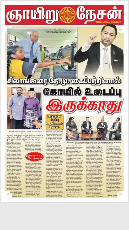 tamilneesan25feb2018